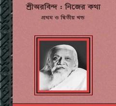 Nijer Kotha by Aurobindo Ghosh ebook
