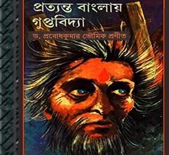 Pratyanta Banglay Guptabidya ebook