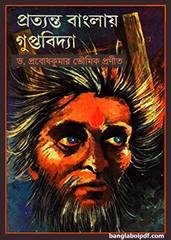 Pratyanta Banglay Guptabidya pdf