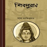 Shiv Purana Bangla e-book