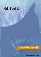 Adam- Smaranjit Chakraborty