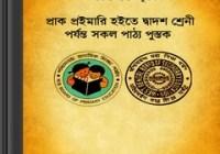 Bengali medium e-text books
