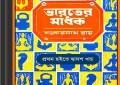 Bharater Sadhak bengali ebook