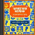 Bharater Sadhak bengali ebook