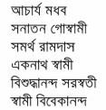 Bharater Sadhak contents 8