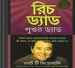 'Rich Dad Poor Dad' Bengali ebook