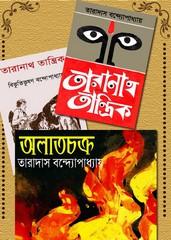 Taranath Tantrik all 3 parts