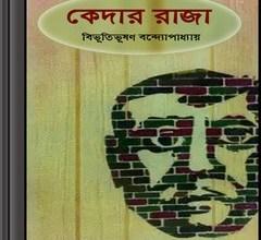 Kedar Raja by Bibhutibhushan Bandyopadhyay ebook