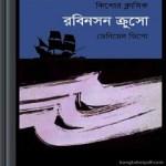 Robinson Crusoe By Daniel Defoe Onubad ebook
