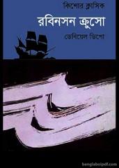 Robinson Crusoe By Daniel Defoe Onubad