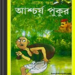 Ashchorjo Pukur by Prachet Gupta ebook