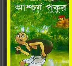 Ashchorjo Pukur by Prachet Gupta ebook