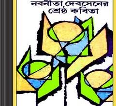 Nabanita Debsener Shrestha Kabita ebook