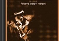 15-Ti Kishore Goenda Golpo ebook