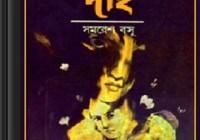 Daho- Samaresh Basu ebook