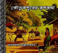 Koutukpurer Rupkotha - Tarakdas Chattopadhyay ebook