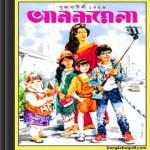 Pujabarshiki 1426 Anandamela 2019 ebook