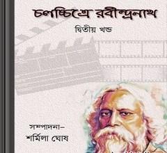 Chalchchitre Rabindranath Part- 2 ebook
