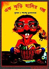 Ek Jhuri Hasir Galpo bangla boi
