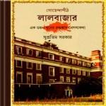 Goyendapith Lalbazar by Supritam Sarkar ebook