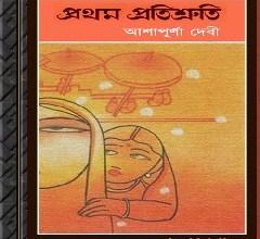 Pratham Pratishruti (HQ) by Ashapurna Debi ebook