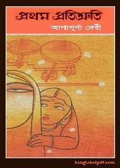 Pratham Pratishruti (HQ) by Ashapurna Debi pdf