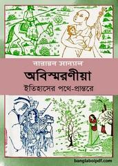 Abismaraniya Itihaser Pathe-Prantare by Narayan Sanyal