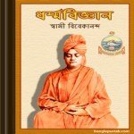 Darmavigyan by Swami Vivekananda ebook