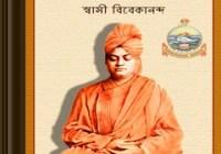 Darmavigyan by Swami Vivekananda ebook
