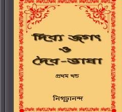 Dibya Jagat O Daibi-Bhasha (part-1) ebook