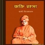 Bhakti Rahasya by Swami Vivekananda ebook