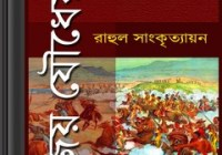 Jai Jaudheya by Rahul Sankrityayan ebook