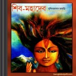 Shiv-Mahadev by Nrisingho Prosad Bhaduri, pdf book download