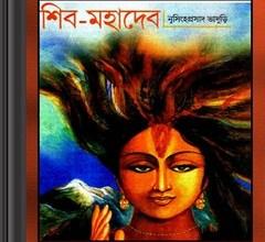 Shiv-Mahadev by Nrisingho Prosad Bhaduri ebook