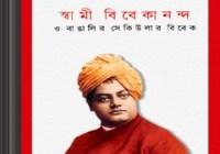Swami Vivekananda O Bangalir Secular Bibek by Ashish Lahiri ebook