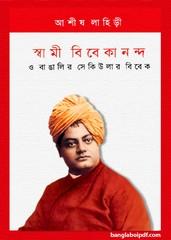 Swami Vivekananda O Bangalir Secular Bibek by Ashish Lahiri pdf