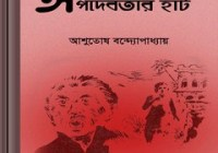 Apodebotar Haat by Ashutosh Bandyopadhyay ebook