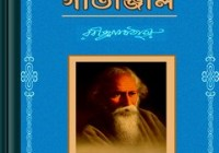 Gitanjali by Rabindranath Tagore ebook