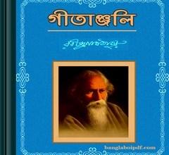 Gitanjali by Rabindranath Tagore ebook