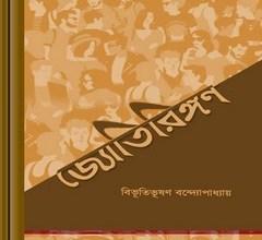 Jyotiringan by Bibhutibhushan Bandyopadhyay ebook