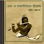 Rane O Rajnitite Sri Krishna ebook