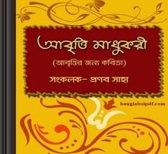 Abritti Madhukari ebook