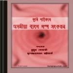 Asamiya Byanga Galpa Sankalan ebook