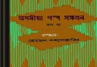 Asamiya Galpa Sankalan ebook