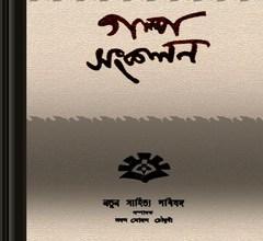 Galpa Sankalan Asamiya Short Story Collection ebook
