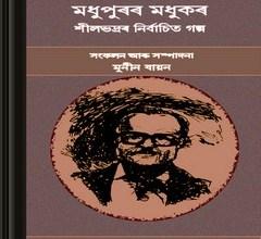 Shailabhadrar Nirbachita Galpa ebook