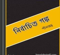 Nirbachita Galpa by Shilbhadra ebook