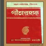 Gita Rahasya by Bal Gangadhar Tilak ebook