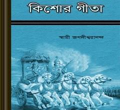 Kishor Gita by Swami Jagadishwarananda ebook