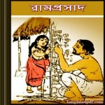 Ramprasad ebook
